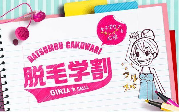 datsumo-gakuwari.jpg